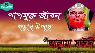 পাপমুক্ত জীবন গড়ার উপায় নিয়ে সাঈদীর বয়ান । Bangla Islamic Lecture   Allama Delwar Hossain Saidi Waz
