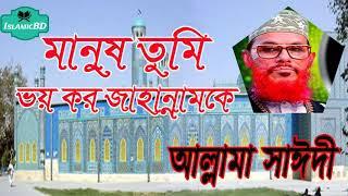 জাহান্নামের কঠিন আজাবের বর্ননা নিয়ে ওয়াজ । New Bangla Waz mahfil   Allama Delwar Hossain Saidi
