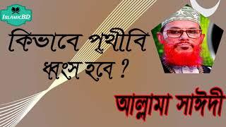 পৃথীবি ধ্বংস হবে কিভাবে ? শুনুন সাঈদী সাহেবের অস্থির ওয়াজ । Allama Delwar Hossain Saidi bangla Waz