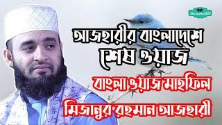 যাওয়ার আগে শেষ ওয়াজে কি বলে গেলেন আজহারী সাহেব । Bangla Waz Mahfil 2020 |  Mizanur Rahman Azhari