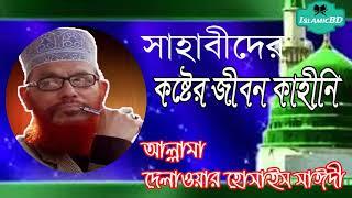 সাহাবীদের কষ্টের জীবনী নিয়ে ওয়াজ মাহফিল । Bangla Islamic Lecture   Allama Delwar Hossain Saidi