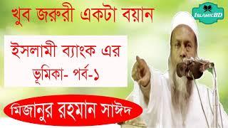 ইসলামি ব্যাংক এর ভূমিকা । পর্ব-১ । বাংলা ওয়াজ মাহফিল । Mizanur Rahman Sayed | New Islamic Lecture