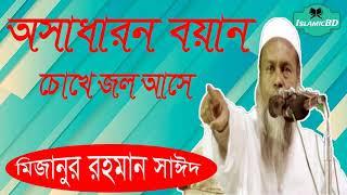 Bangla Waz mahfil 2020 | ওয়াজটি শুনলে চোখে জল আসবেই । Mufty Mizanur Rahman sayed | New Islamic Waz