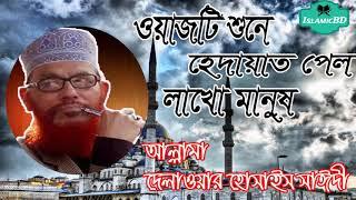 ওয়াজটি শুনে হেদায়াত পেল লাখো মানুষ । Allama Delwar Hossain Saidi bangla Waz Mahfil