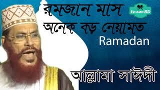 বাংলা ওয়াজ মাহফিল । রমজান মাস অনেক বড় নেয়ামত । Allama Delwar Hossain Saidi   Bangla Waz mahfil