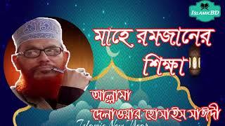 মাহে রমজানের শিক্ষা নিয়ে ওয়াজ মাহফিল । Allama Delwar Hossain Saidi   Bangla Islamic Lecture