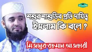 শশুর শাশুড়ির প্রতি দ্বায়িত্ত নিয়ে ইসলাম কি বলে ? বাংলা ওয়াজ । New Islamic Lecture   Azhari Waz