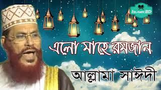 আল্লামা সাঈদীর মাহে রমজানের সেরা ওয়াজ । Allama Delwar Hossain Saidi Bangla Waz mahfil