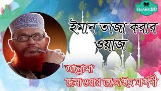 সাঈদী সাহেবের ইমান তাজা করার ওয়াজ । Allama Delwar Hossain Saidi   Bangla Waz mahfil