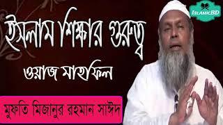 বাংলা ওয়াজ মাহফিল । ইসলাম শিক্ষার গুরুত্ত । Bangla New Waz Mahfil 2020 | Mufty Mizanur Rahman Sayed