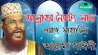 আল্লাহর নৈকট্য লাভ করবেন কিভাবে ? বাংলা ওয়াজ মাহফিল । Allama Delwar Hossain Saidi   Islamic Lecture