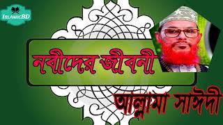 নবীদের জীবনি নিয়ে সাঈদী সাহেবের অসাধারন ওয়াজ । Bangla Waz mahfil   Allama Saidi Islamic Lecture