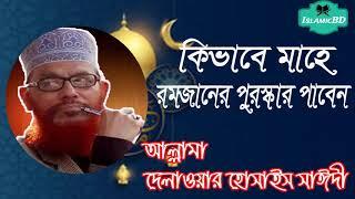 কিভাবে মাহে রমজানের পুরস্কার পাবেন ? সাঈদী বাংলা ওয়াজ মাহফিল । Bangla Islamic Lecture   Saidi Waz