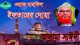 ওয়াজ মাজফিল । ইফতারের দোয়া নিয়ে আলোচনা । Bangla Waz mahfil   Allama Delwar Hossain Saidi