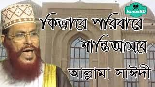 সাঈদী সাহেবের ওয়াজটি শুনুন । পরিবারে শান্তি আসবে । Allama Delwar Hossain Saidi   New Waz mahfil