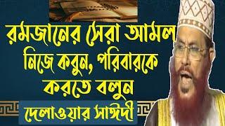 রমজানের স্পেশাল আমল । Allama Delwar Hossain Saidi   Bangla Waz Mahfil   Saidi Bangla Islamic Lecture