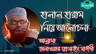 হালাল হারাম নিয়ে সাঈদী সাহেবের ওয়াজ মাহফিল । Allama Saidi New Bangla Waz mahfil   Islamic lecture