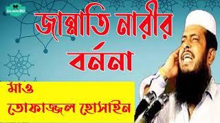 জান্নাতি নারীর বর্ননা । বাংলা ওয়াজ মাহফিল । Mawlana Tofazzal Hossain | New Bangla Islamic lecture