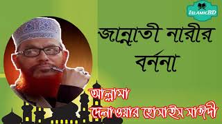 Saidi Waz Mahfil   জান্নাতী নারীর বর্ননা । Allama Delwar Hossain Saidi bangla Waz mahfil