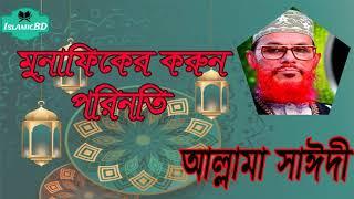 মুনাফিকের করুন পরিনতি কি হবে ? সাঈদী ওয়াজ মাহফিল । Bangla Islamic Lecture   Saidi Waz MAhfil