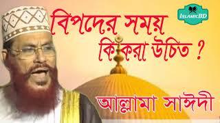 বিপদে পড়লে কি করা উচিত ? বাংলা ওয়াজ মাহফিল । Allama Delwar Hossain Saidi | Bangla Islamic Lecture