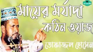 মায়ের মর্যাদা নিয়ে অসাধারন ওয়াজ । Mawlana Tofazzal Hossain | New Bangla Waz Mahfil Full HD