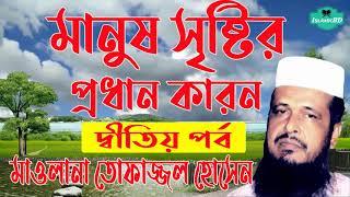মানুষ সৃষ্টির কারন নিয়ে আলোচনা । ২য় পর্ব । Bangla New Waz Mahfil | Mawlana Tofazzal Hossain