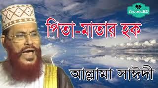 পিতা-মাতার হক নিয়ে সাঈদী সাহেবের গরম ওয়াজ । New Bangla Waz mahfil | Allama Delwar Hossain Saidi