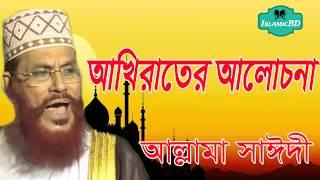 আল্লামা দেলাওয়ার হোসাঈন সাঈদী ওয়াজ মাহফিল । আখিরাতের আলোচনা । Bangla Islamic Lecture