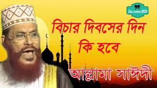 বিচার দিবসের দিন কি হবে ? শুনুন সাঈদী সাহেবের সেরা ওয়াজ মাহফিল । Allama Saidi Bangla Islamic Waz