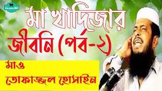 মা খাদিজার জীবনি । পর্ব 2 । Mawlana Tofazzal Hossain | Bangla New Waz Mahfil | Bangla Islamic Waz