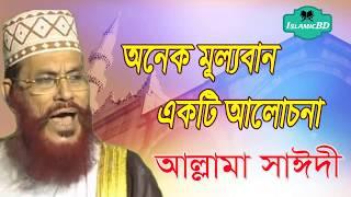 হেদায়াতের জন্য অনেক মূল্যবান একটি আলোচনা । Allama Delwar Hossain Saidi | Bangla Waz mahfil Full HD
