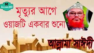 মৃত্যুর আগে ওয়াজটি একবার আবশ্যই শুনুন । Bangla Waz mahfil Full Hd | Allama Delwar Hossain Saidi