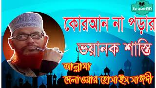 Allama Delwar Hossain Saidi bangla Waz | কোরআন না পড়ার ভয়ানক শাস্তি কি ? New Bangla Islamic Lecture