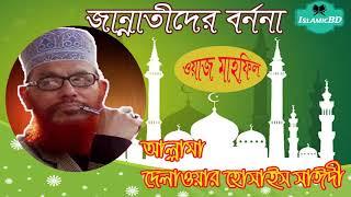 জান্নাতীদের বর্ননা শুনুন সাঈদীর ওয়াজটিতে । Allama Delwar Hossain Saidi | Bangla Waz Mahfil