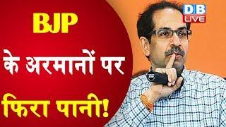 BJP के अरमानों पर फिरा पानी ! निर्विरोध MLC चुने गए CM Uddhav Thackeray |#DBLIVE