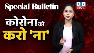 कोरोना बुलेटिन | कोविद-19 से related top news from india, कोरोना को करो ना | Corona news updates