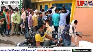 राठ में पुलिस के पहरे में हुई राजश्री गुटका की बिक्री