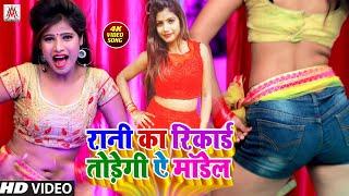 #Rani_Model का रिकॉर्ड तोड़ेगा ये मॉडल // Lalu Sajan, Sanjana/ Sitamarhi Wala Chadhi Saman Dunu Dhari