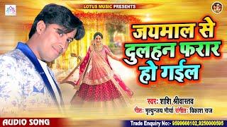 #Shashi Sriwastav का सुपर हिट सांग | जयमाला से #दुलहन फरार हो गईल | Bhojpuri Song 2020