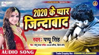 2020 Ke Pyar jindabad | #Pappu Singh | 2020 के प्यार जिन्दाबाद | Bhojpuri Sad Song 2020