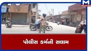 Kesod : પોલીસ કર્મની સલામ