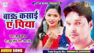 बाड़s कसाई ए पिया | Raju Raj - Bhojpuri Song New 2020 | Bar Kasai A Piya