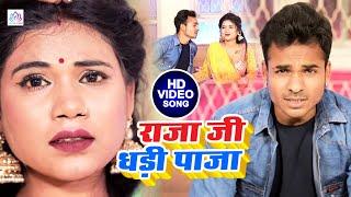 #Anup Bhojpuriya का सबसे हिट वीडियो   राजा जी धरी पाजा   Raja Ji Dhari Paja   New Video 2020