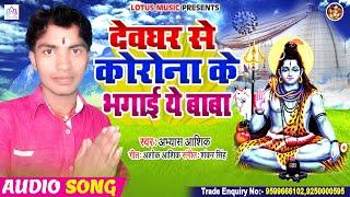 Abhyash Ashiq Bolbam Song 2020 | देवघर से कोरोना के भगाई ये बाबा | SuperHit Bolbam Song