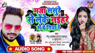 मजा ससुरे में लेके नइहरे में दे तिया रे | #Monu Albela , #Khushboo Sharma | Bhojpuri Song 2020