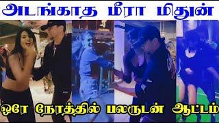அடங்காத மீரா மிதுன் | Meera Mithun bar dance is here