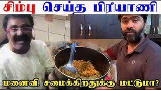 Simbu cooking Biriyani for family | சிம்பு செய்த பிரியாணி | Simbu, VTV Ganesh