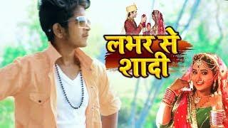 #VIDEO || #Khesari Lal Yadav | लभर से शादी | #Antra Singh | Attitude Boys