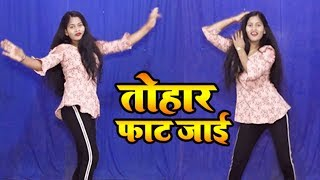 तोहार फाट जाई | #Khesari Lal Yadav | Aditi Yadav | Bhojpuri Desi Dance